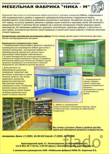 Изготовим мебель для аптек