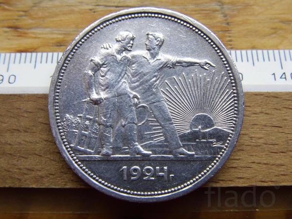 1 рубль 1924 г. Серебро. Хороший сохран