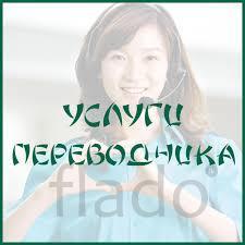 Перевод текста с  китайского языка