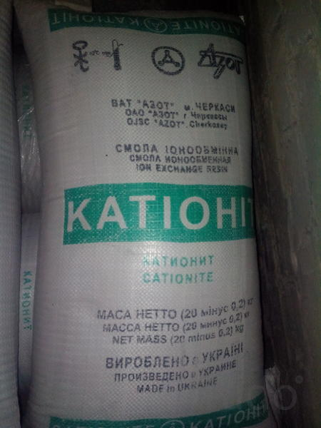 Катионит КУ-2-8 Na форма меш. 20 кг