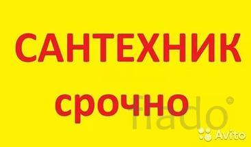 Сантехник  Чебоксарский без посредников.