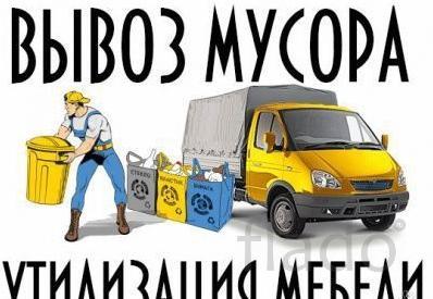 Вывоз строительного мусора Утилизация мебели