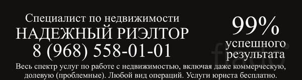 """Агентство Недвижимости """"Федерал""""-Одинцово 8 (968) 558-01-01"""