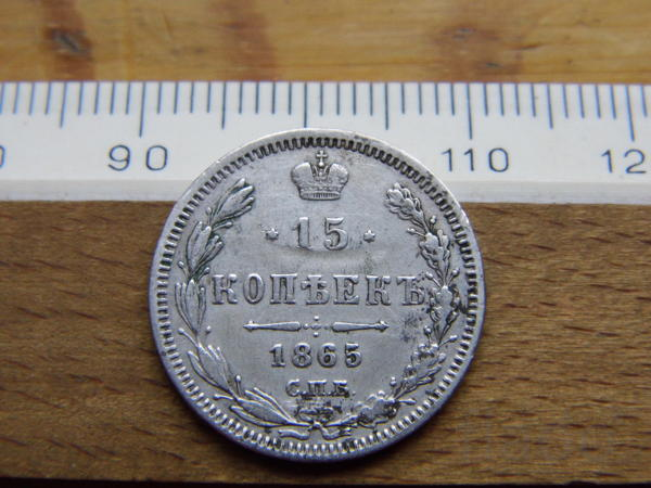 Российская Империя. 15 копеек 1865. XF