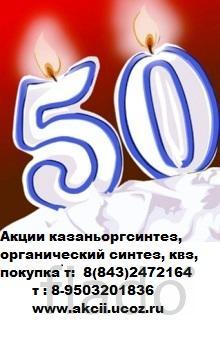 Покупка  ( продажа) акций казанский оргсинтез