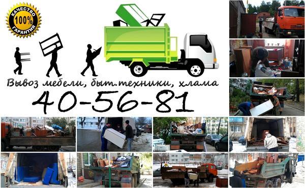 Вывоз мебели, быт.техники, хлама на свалку ☎ 405-681