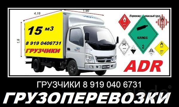 Транспорт,грузчики в Смоленске.