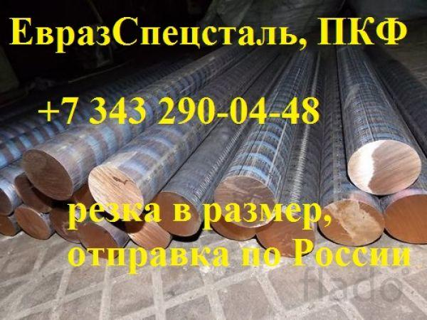 Поковкаф110х136002Н18К9М5Т (ЭП—637ИД)Круг сталь, круг стальной, пр