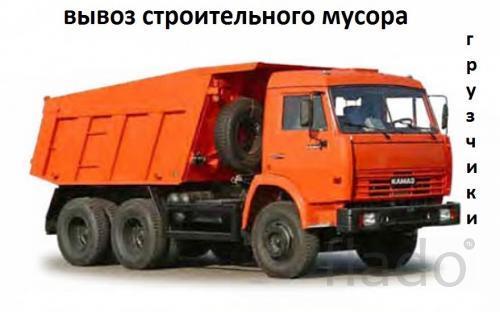 Вывоз мусора и хлама ЗИЛ Камаз Грузчики