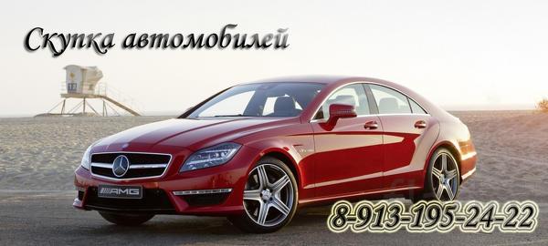 Куплю Mercedes-Benz E-класс