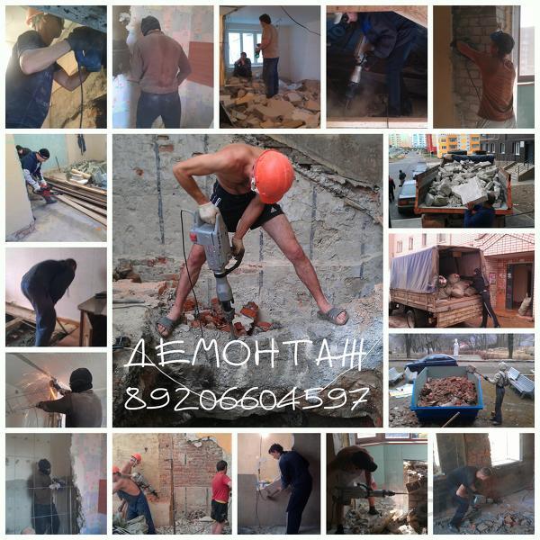 Демонтажные работы. Вывоз строительного мусора