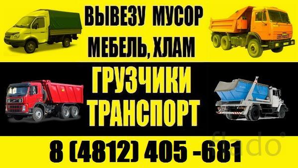 Уборка и вывоз строительного мусора на свалку в Смоленске