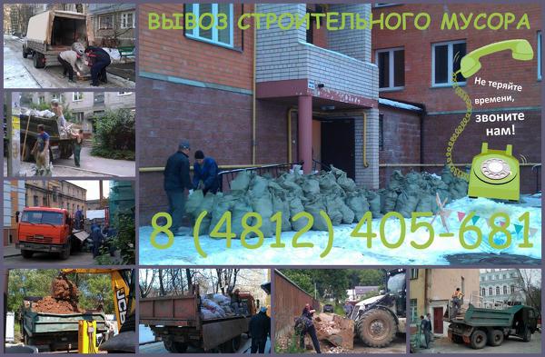Вывоз строительного мусора на свалку ☎ 405-681