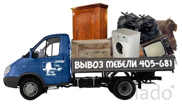 Вывоз мебели,быт.техники, хлама на свалку в Смоленске