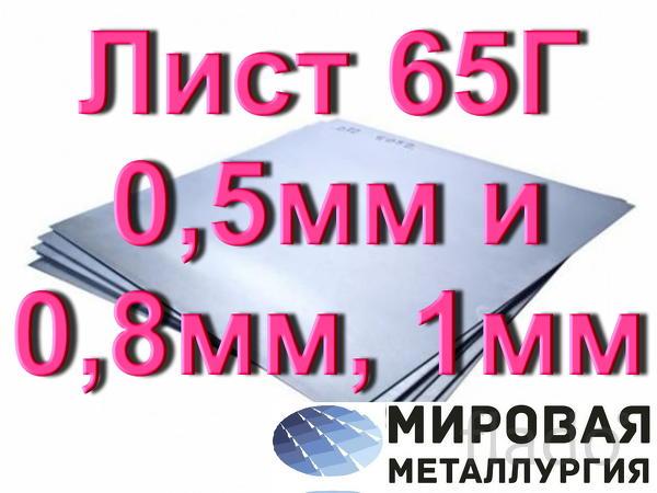Лист ст.65Г 0,5мм и 0,8мм