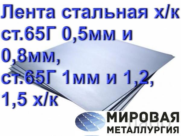 Лента стальная х/к ст.65Г 0,5мм и 0,8мм, ст.65Г 1мм и 1,2, 1,5 х/к