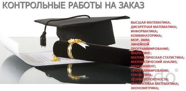 Контрольные ,курсовые в Челябинске