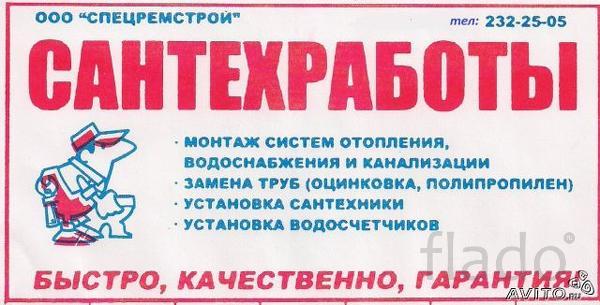 Сантехнические работы в Чебоксарах.  Скидки .