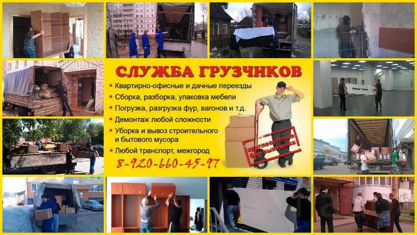 Грузчики, грузоперевозки в Смоленске