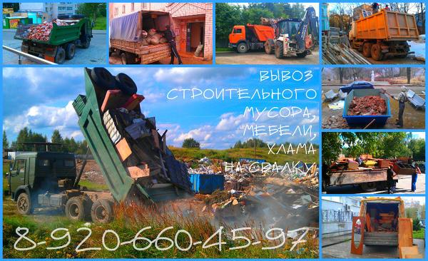 Сбор, вынос и вывоз строительного мусора, мебели, хлама