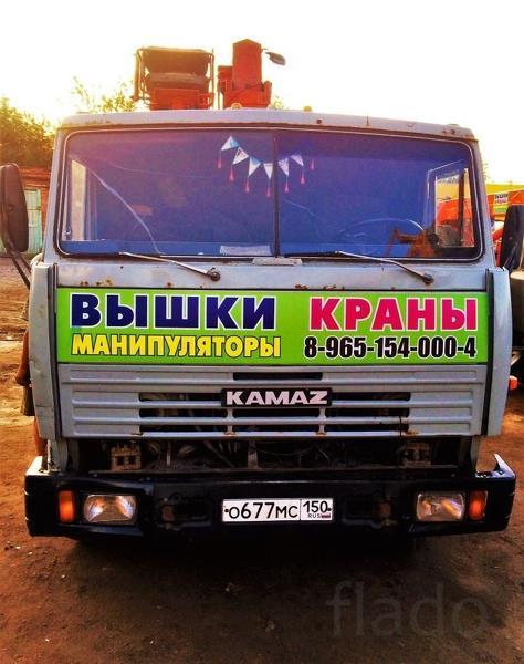 Автокраны Автовышки Автоманипуляторы в Аренду в Климовске