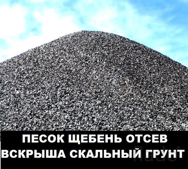Щебень Песок Отсев Земля Грунт Вскрыша Доставка
