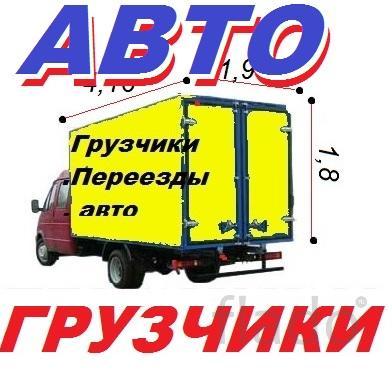 Грузовые перевозки  т. 8 919 040 6731