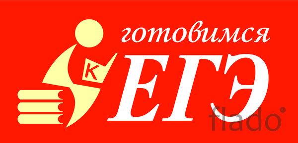 Подготовка к ЕГЭ. Симферополь