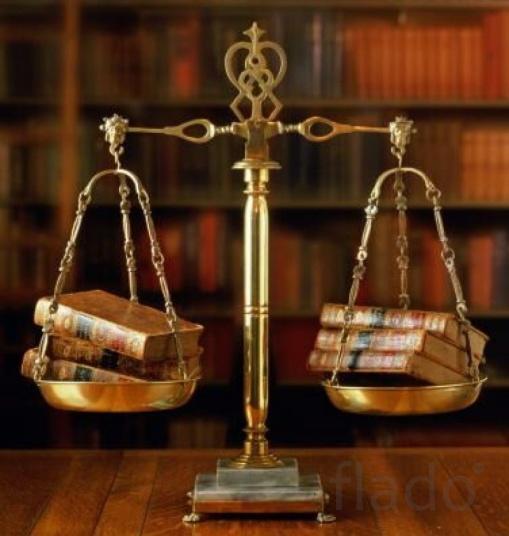Юридические услуги по взысканию любых видов задолженностей