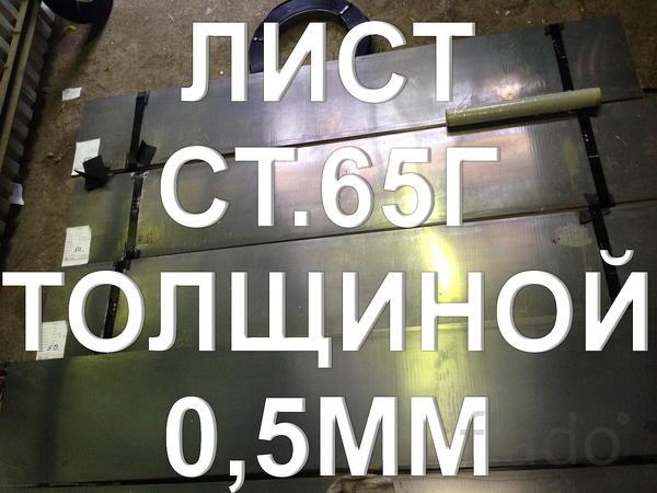 Лист ст.65Г толщиной 0,5мм рессорно-пружинная сталь