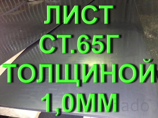Лист ст.65Г толщиной 1,0мм рессорно-пружинная сталь