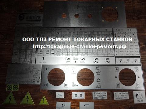 Изготовление металлических шильдиков-табличек для станков 1к62, 16к20,