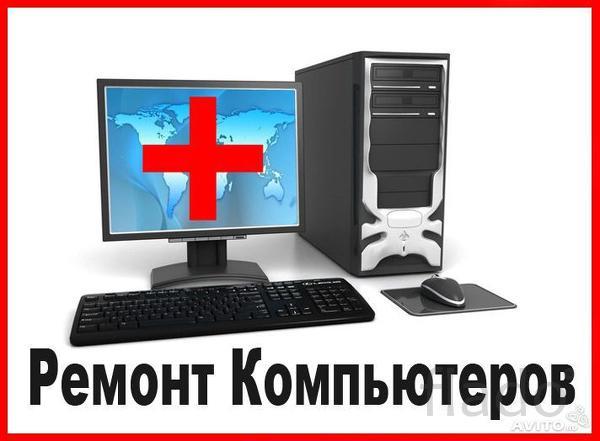 Ремонт компьютеров и телевизоров т. 8(4922)60-12-02, 8(905)649-38-57.