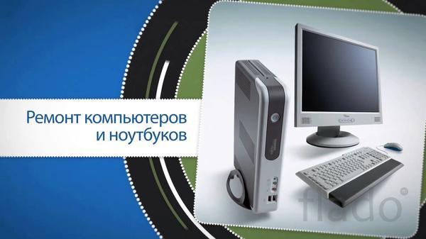 Ремонт компьютеров и телевизоров всех марок тел. 8(4922)60-12-02