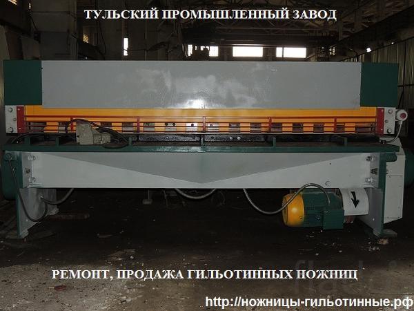 Ножницы гильотинные стд-9, стд-9ан, н3118, нк3418, н3121 ремонт, прода