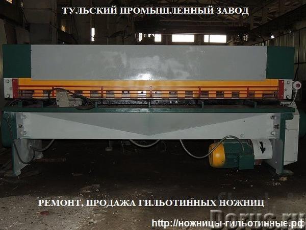 Ножницы 3118, нд3316, нк3418,  н3121, нг13 для рубки листового металла