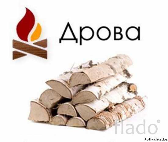 Березовые дрова колотые и в чурках с доставкой
