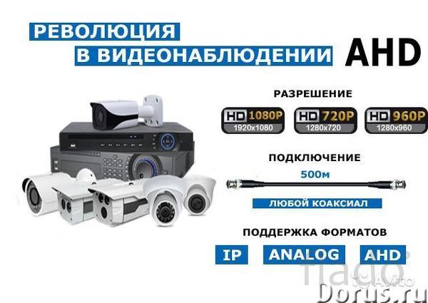 Видеонаблюдение. Установка, продажа, гарантия