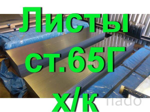 Лист сталь 65Г, полоса ст.65 0,5мм, 0,8мм, 1,0мм, 1,2мм, 1,5мм, 2,0мм,