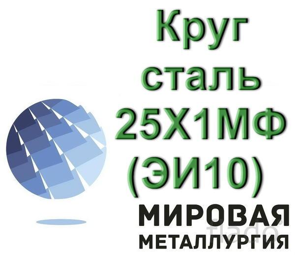 Круг сталь 25Х1МФ (ЭИ10) сталь жаропрочная релаксационностойкая ст.25Х