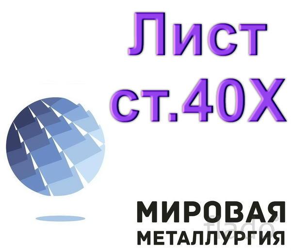 Лист сталь 40Х конструкционная легированная сталь