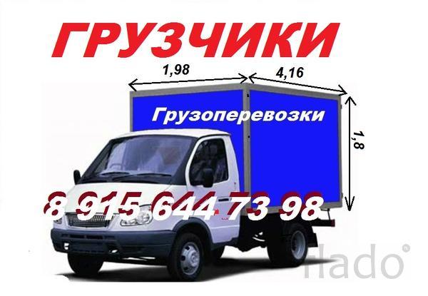 Грузовые перевозки малогабаритных грузов.