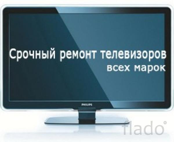 Ремонт телевизоров, компьютеров тел. 8(4922)60-12-02, 8(905)649-38-57
