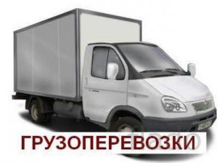 ГАЗель-термобудка по городу и области в Омске