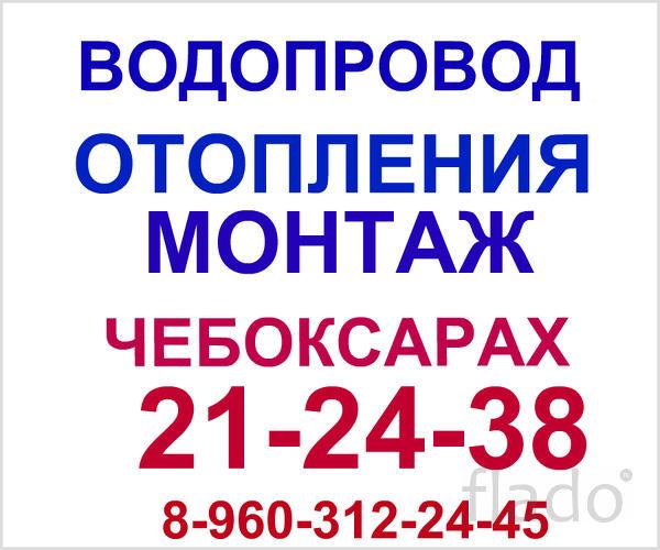 Монтаж отопления  в Чебоксарах.