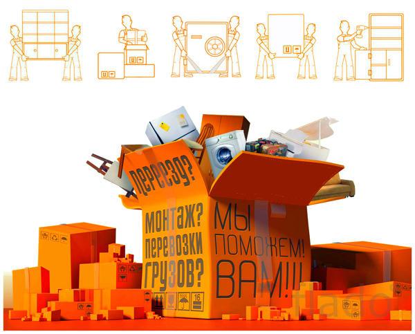 Грузчики • Переезды • Вывоз мусора • Сборка мебели • Такелажные работы