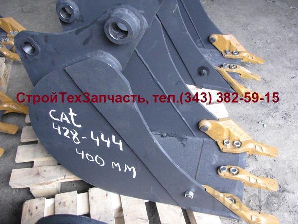 Caterpillar 444 432 428 узкий ковш, быстросъем