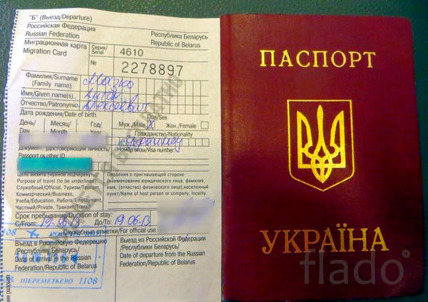 зависимости как гражданину рф пересечь границу украины для пассивного