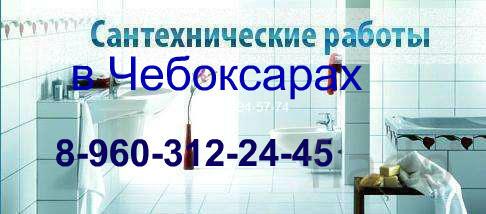 Сантехник  Новочебоксарский.Без посредников.