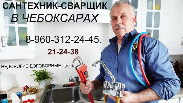 Сварные работы в Чебоксарах.